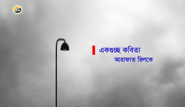 Irabotee.com,irabotee,sounak dutta,ইরাবতী.কম,copy righted by irabotee.com,coronavirus update bangla kobita arafat Rilke