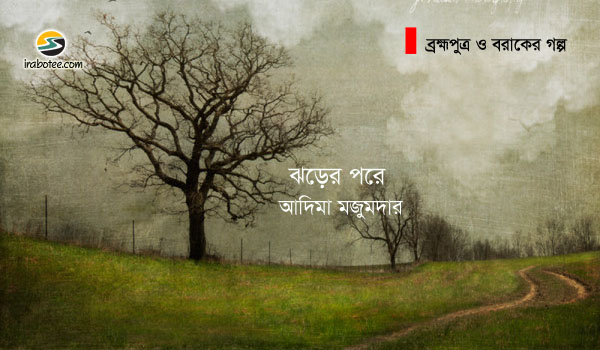 Irabotee.com,irabotee,sounak dutta,ইরাবতী.কম,copy righted by irabotee.com,brahmaputra-barak-er-golpo-adima mazumder