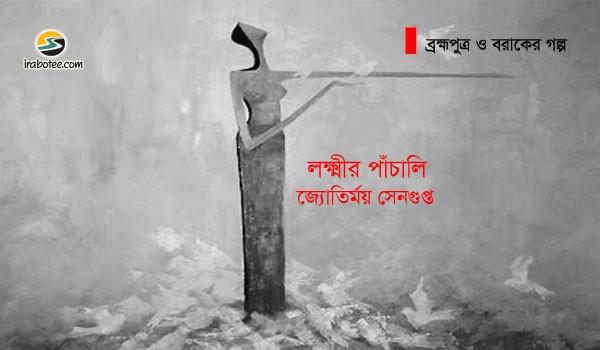 Irabotee.com,irabotee,sounak dutta,ইরাবতী.কম,copy righted by irabotee.com,brahmaputra-barak-er-golpo-Jyotirmoy Sengupta