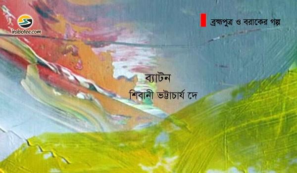 Irabotee.com,irabotee,sounak dutta,ইরাবতী.কম,copy righted by irabotee.com,brahmaputra-barak-er-golpo-shibani-bhattacharjee