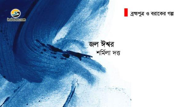 Irabotee.com,irabotee,sounak dutta,ইরাবতী.কম,copy righted by irabotee.com,brahmaputra-barak-er-golpo-sharmila dutta