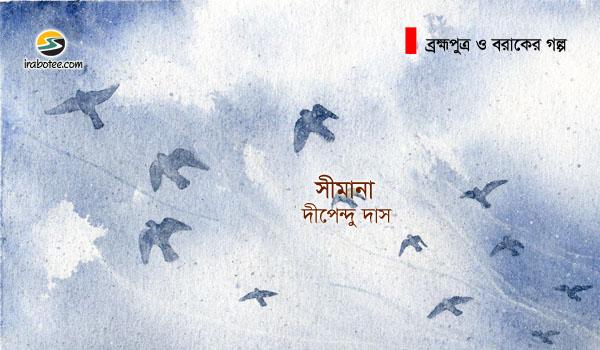 Irabotee.com,irabotee,sounak dutta,ইরাবতী.কম,copy righted by irabotee.com,brahmaputra-barak-er-golpo-dipendu das