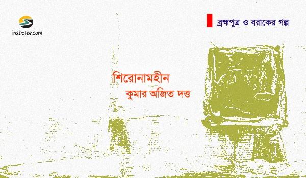 Irabotee.com,irabotee,sounak dutta,ইরাবতী.কম,copy righted by irabotee.com,Brahmaputra/ Barak er golpo kumar/ajitdutta