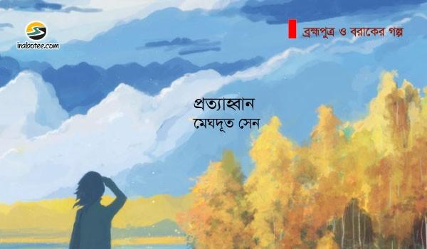 Irabotee.com,irabotee,sounak dutta,ইরাবতী.কম,copy righted by irabotee.com,Brahmaputra/ Barak er golpo meghdut sen