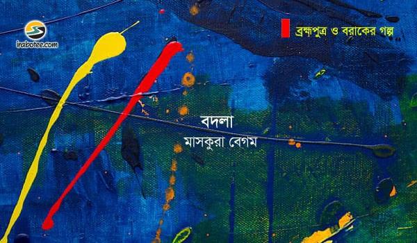 Irabotee.com,irabotee,sounak dutta,ইরাবতী.কম,copy righted by irabotee.com,Brahmaputra/ Barak er golpo maskura begum