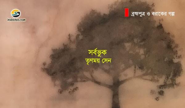 Irabotee.com,irabotee,sounak dutta,ইরাবতী.কম,copy righted by irabotee.com,Brahmaputra/ Barak er golpo trinamoy sen