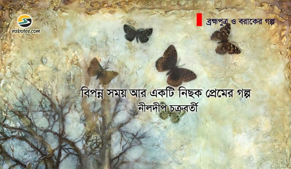 Irabotee.com,irabotee,sounak dutta,ইরাবতী.কম,copy righted by irabotee.com,Brahmaputra/ Barak er golpo nildip chakraborty