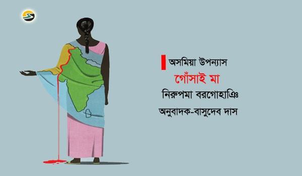 Irabotee.com,irabotee,sounak dutta,ইরাবতী.কম,copy righted by irabotee.com, Assamese novel Gosain maa Nirupama Borgohain 2