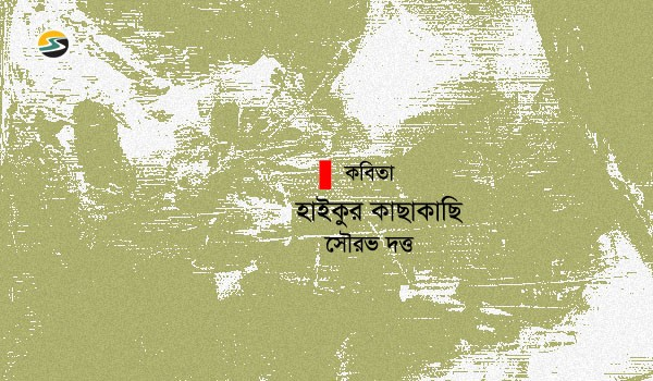 Irabotee.com,irabotee,sounak dutta,ইরাবতী.কম,copy righted by irabotee.com,Haiku is a type of short form poetry