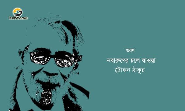 Irabotee.com,irabotee,sounak dutta,ইরাবতী.কম,copy righted by irabotee.com,poet nabarun bhattacharya