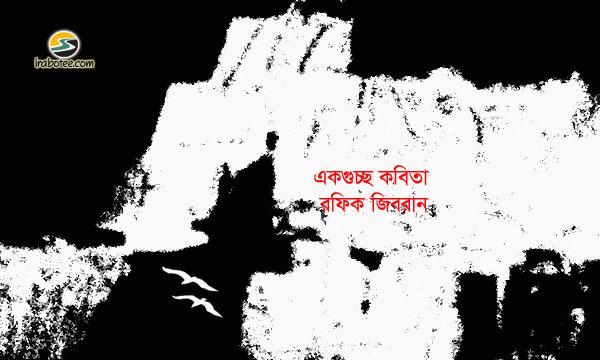 Irabotee.com,irabotee,sounak dutta,ইরাবতী.কম,copy righted by irabotee.com,kobi rafiq gibran er kobita
