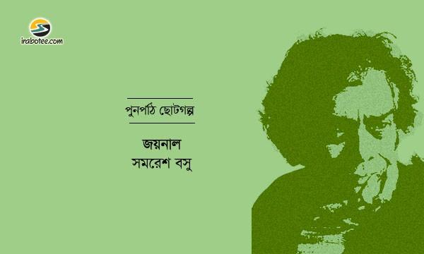 Irabotee.com,irabotee,sounak dutta,ইরাবতী.কম,copy righted by irabotee.com,bangla golpo joynal-by-samaresh-bosu