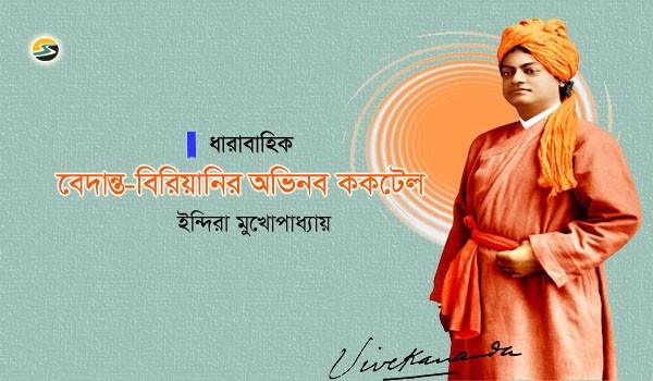 Irabotee.com,irabotee,sounak dutta,ইরাবতী.কম,copy righted by irabotee.com,Swami Vivekananda Indian monk part 5