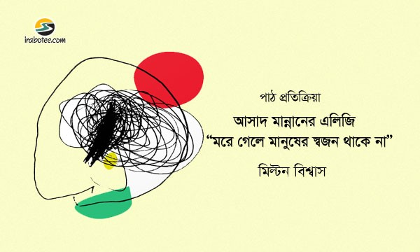 Irabotee.com,irabotee,sounak dutta,ইরাবতী.কম,copy righted by irabotee.com,Asad Mannan Need to know more