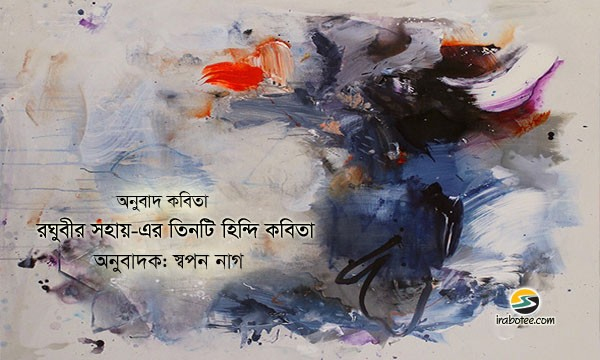 Irabotee.com,irabotee,sounak dutta,ইরাবতী.কম,copy righted by irabotee.com,Raghuvir Sahay was a Hindi poet