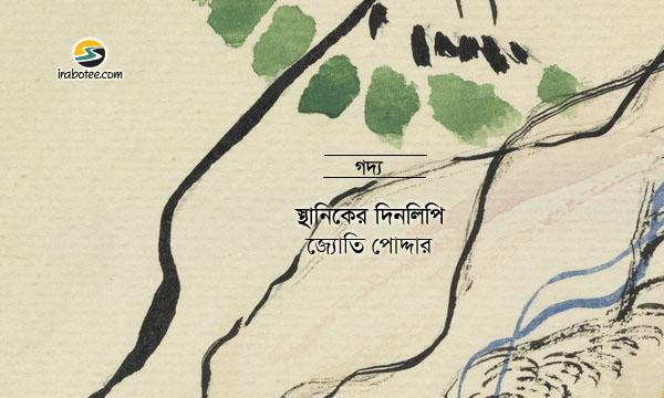 Irabotee.com,irabotee,sounak dutta,ইরাবতী.কম,copy righted by irabotee.com,bangla goddya jyuti podder