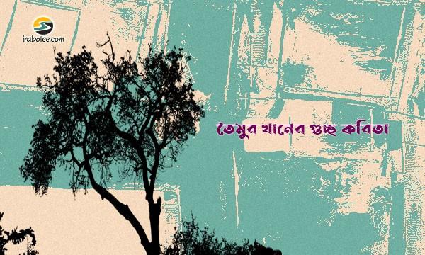 Irabotee.com,irabotee,sounak dutta,ইরাবতী.কম,copy righted by irabotee.com,bangla-kobita Timur bangali poet