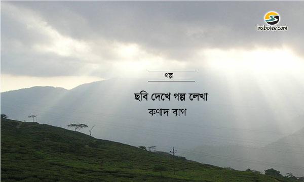 Irabotee.com,irabotee,sounak dutta,ইরাবতী.কম,copy righted by irabotee.com,chobi dekhe golpo likha