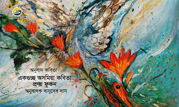 Irabotee.com,irabotee,sounak dutta,ইরাবতী.কম,copy righted by irabotee.com,Assamese poetry by dr pranay phukan
