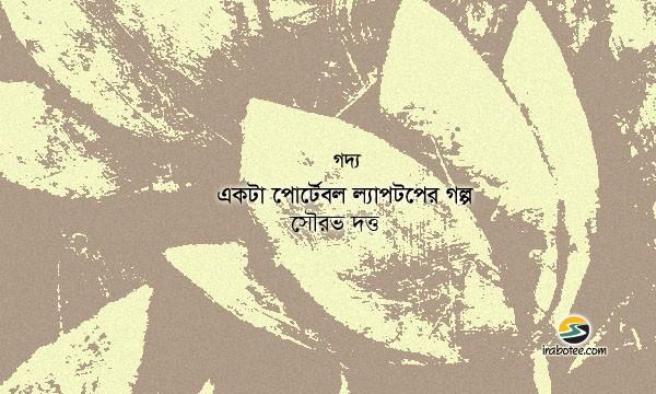 Irabotee.com,irabotee,sounak dutta,ইরাবতী.কম,copy righted by irabotee.com,goddya bangla read by sourav dutta