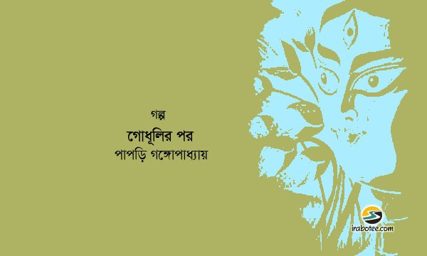 Irabotee.com,irabotee,sounak dutta,ইরাবতী.কম,copy righted by irabotee.com,puja-2021-golpo-gudhuli-r-por