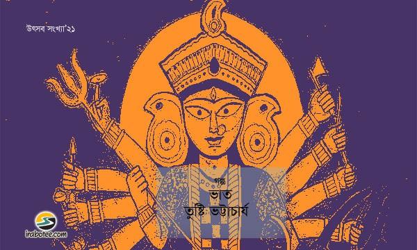 Irabotee.com,irabotee,sounak dutta,ইরাবতী.কম,copy righted by irabotee.com, puja 2021 golpo bhat tusti bhattacharyaya