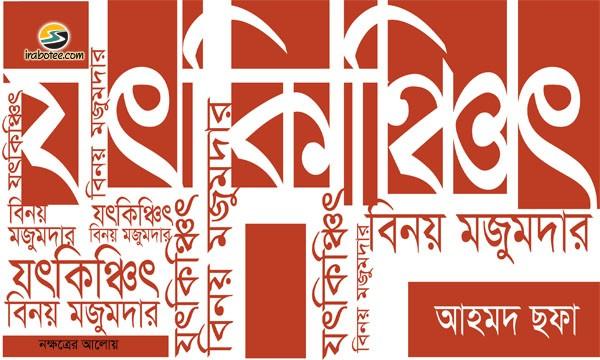 Irabotee.com,irabotee,sounak dutta,ইরাবতী.কম,copy righted by irabotee.com,At least Binoy Majumdar