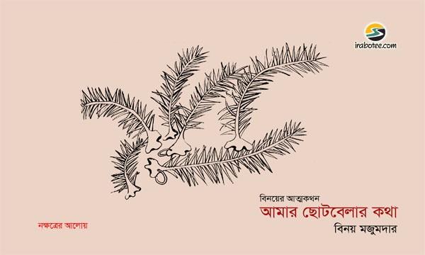 Irabotee.com,irabotee,sounak dutta,ইরাবতী.কম,copy righted by irabotee.com,Binoy Majumdar Yug o jibon