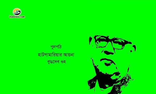 Irabotee.com,irabotee,sounak dutta,ইরাবতী.কম,copy righted by irabotee.com,Buddhadeb Guha Indian writer
