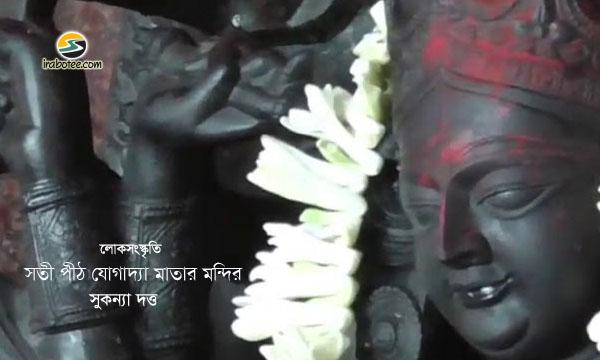 Irabotee.com,irabotee,sounak dutta,ইরাবতী.কম,copy righted by irabotee.com,Devi Yogaydda 51 Shakti Peeth
