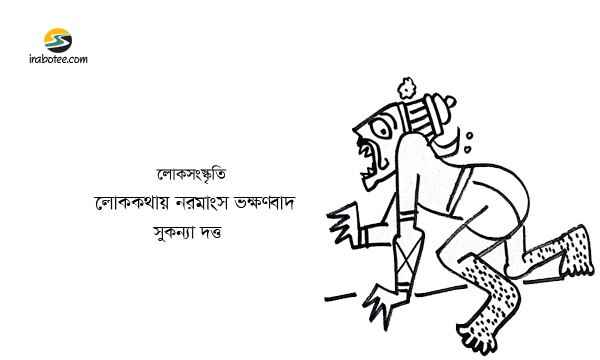 Irabotee.com,irabotee,sounak dutta,ইরাবতী.কম,copy righted by irabotee.com,Eating cannibalism in folklore