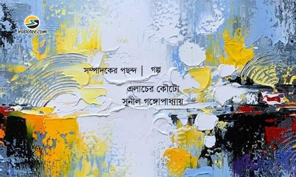 Irabotee.com,irabotee,sounak dutta,ইরাবতী.কম,copy righted by irabotee.com, Elacher Kouto Sunil Gangopadhyay Story