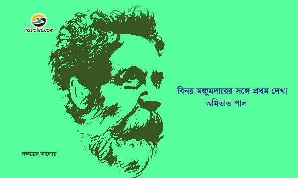 Irabotee.com,irabotee,sounak dutta,ইরাবতী.কম,copy righted by irabotee.com,First meeting with Binoy Majumdar