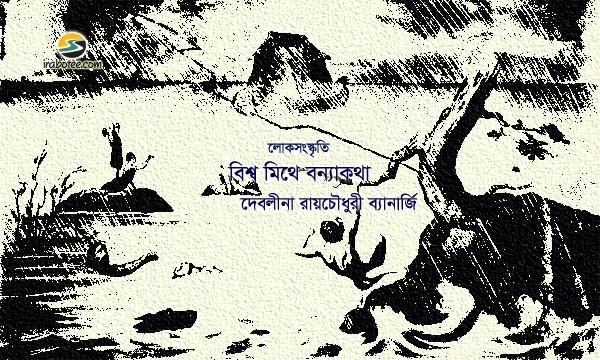 Irabotee.com,irabotee,sounak dutta,ইরাবতী.কম,copy righted by irabotee.com,Flood_myth