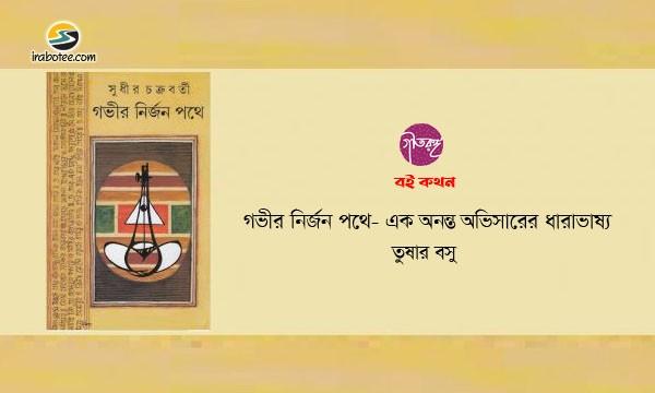 Irabotee.com,irabotee,sounak dutta,ইরাবতী.কম,copy righted by irabotee.com,Gabhir Nirjan Pathe book gitoranga-special