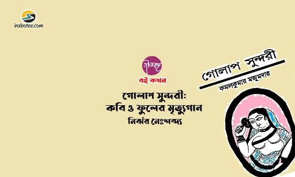 Irabotee.com,irabotee,sounak dutta,ইরাবতী.কম,copy righted by irabotee.com,Golap Shundori Kamal Kumar Majumdar - Gitaranga