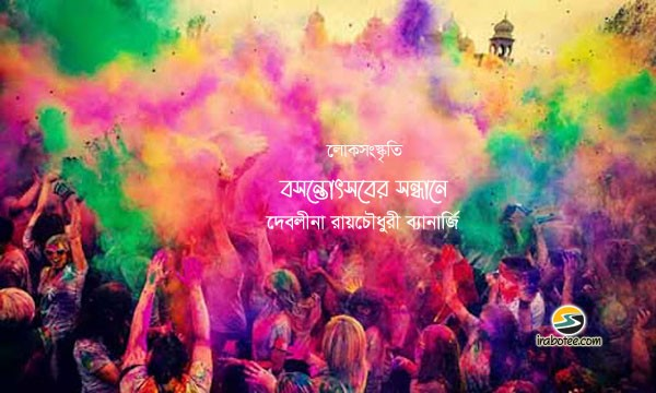 Irabotee.com,irabotee,sounak dutta,ইরাবতী.কম,copy righted by irabotee.com,In search of spring festival