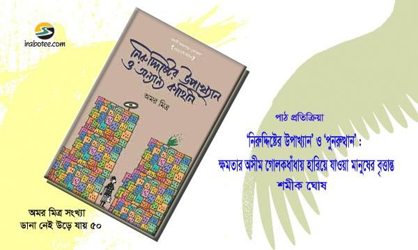 Irabotee.com,irabotee,sounak dutta,ইরাবতী.কম,copy righted by irabotee.com, NiruddishTer Upakhyan O Anyanyo Kahini