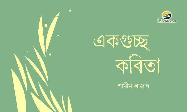 Irabotee.com,irabotee,sounak dutta,ইরাবতী.কম,copy righted by irabotee.com,Shamim Azad bangla kobita