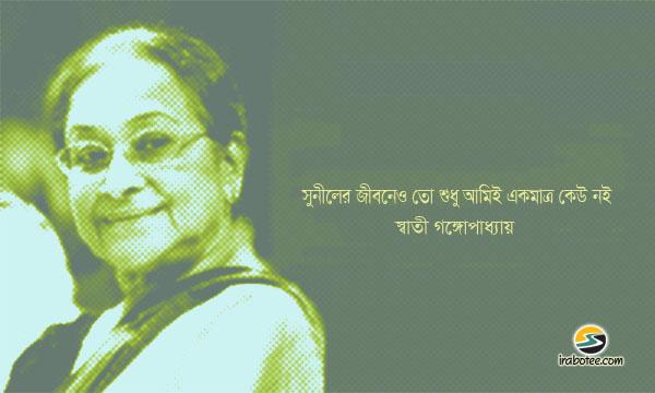 Irabotee.com,irabotee,sounak dutta,ইরাবতী.কম,copy righted by irabotee.com,Swati Ganguly remembers late Sunil Ganguly