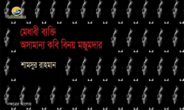 Irabotee.com,irabotee,sounak dutta,ইরাবতী.কম,copy righted by irabotee.com,Talented person outstanding poet Binoy Majumdar