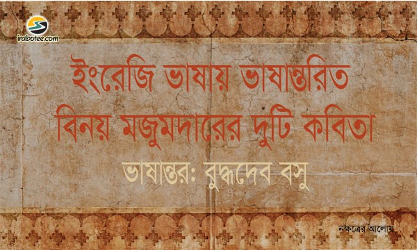 Irabotee.com,irabotee,sounak dutta,ইরাবতী.কম,copy righted by irabotee.com,Two poems by Binoy Majumdar translated into English