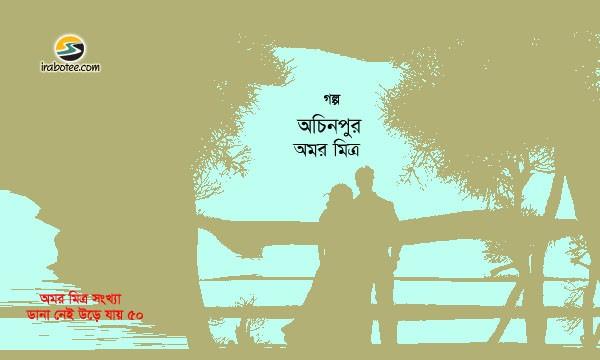 Irabotee.com,irabotee,sounak dutta,ইরাবতী.কম,copy righted by irabotee.com,amar mitra golpo achinpur