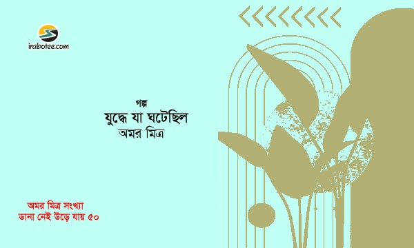 Irabotee.com,irabotee,sounak dutta,ইরাবতী.কম,copy righted by irabotee.com,amar mitra jhudhe ja ghatechhilo