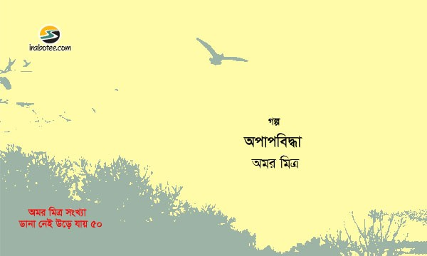 Irabotee.com,irabotee,sounak dutta,ইরাবতী.কম,copy righted by irabotee.com,amar mitra r golpo aapapbidhya