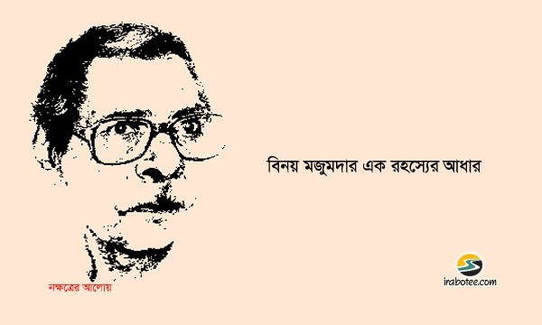 Irabotee.com,irabotee,sounak dutta,ইরাবতী.কম,copy righted by irabotee.com,an-article-on-binoy-majumdar