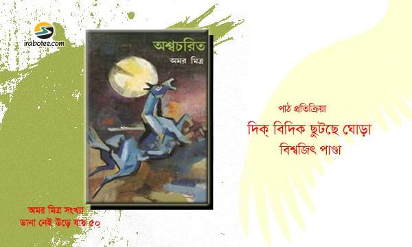 Irabotee.com,irabotee,sounak dutta,ইরাবতী.কম,copy righted by irabotee.com,ashwa chorit amar mitra