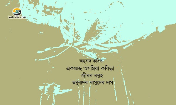 Irabotee.com,irabotee,sounak dutta,ইরাবতী.কম,copy righted by irabotee.com,assamese-poetry-by-Jiban Narah