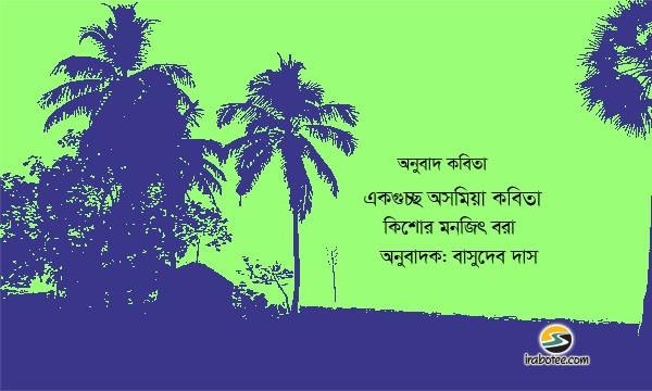 Irabotee.com,irabotee,sounak dutta,ইরাবতী.কম,copy righted by irabotee.com,assamese-poetry-by-Kishore Manjit Bora