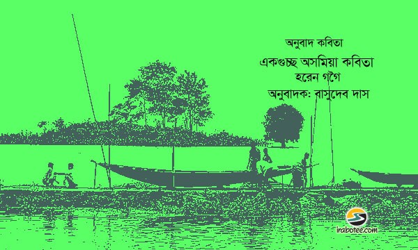 Irabotee.com,irabotee,sounak dutta,ইরাবতী.কম,copy righted by irabotee.com,assamese-poetry-by-haren gogoi